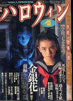 halloween1987-04-0.JPG