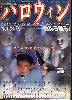 halloween1987-05-0.JPG