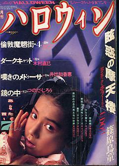 halloween1987-07-0.JPG