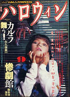 halloween1987-09-0.JPG