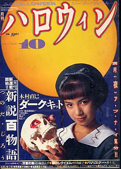 halloween1987-10-0.JPG