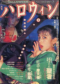 halloween1988-05-0.JPG