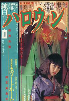 halloween1989-02-0.jpg