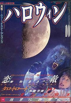 halloween1989-10-0.jpg