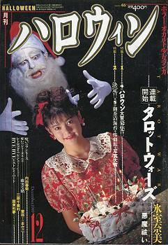 halloween1989-12-0.jpg