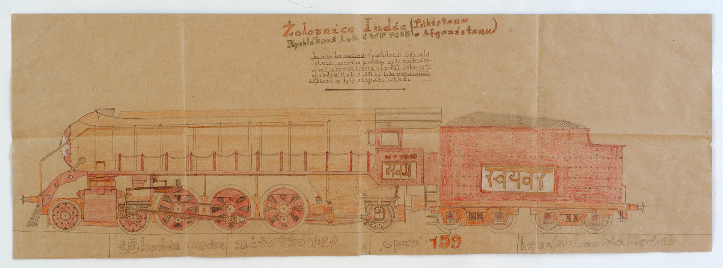 Leos Wertheimer    Opus 159, Zoloznice India  , nd Graphite, colored pencil/paper 18 x 51.25 in  /  45.7 x 130.2 cm  /  LWer 1