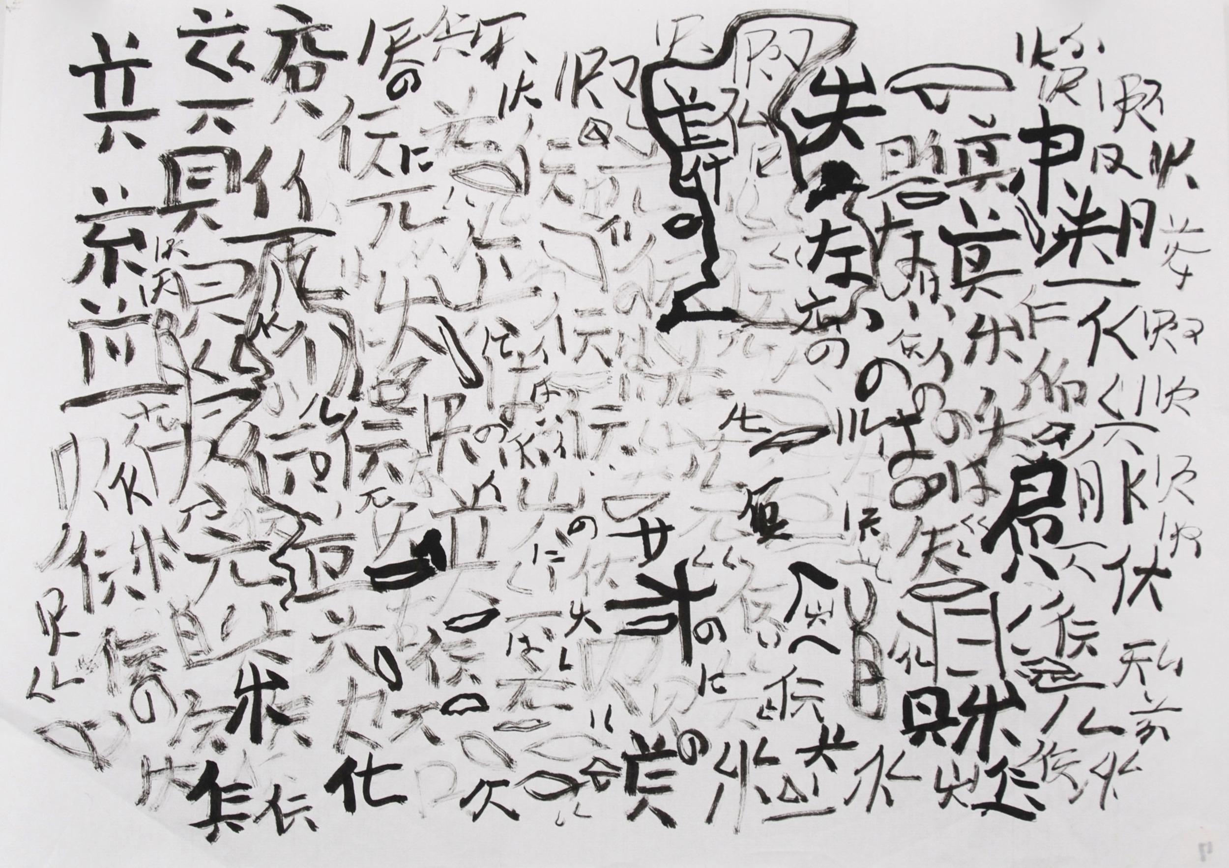 Hiroe Kittaka    Untitled  , 2007 Ink, rice paper 9.5 x 13 inches / 24.1 x 33 cm / HKi 20