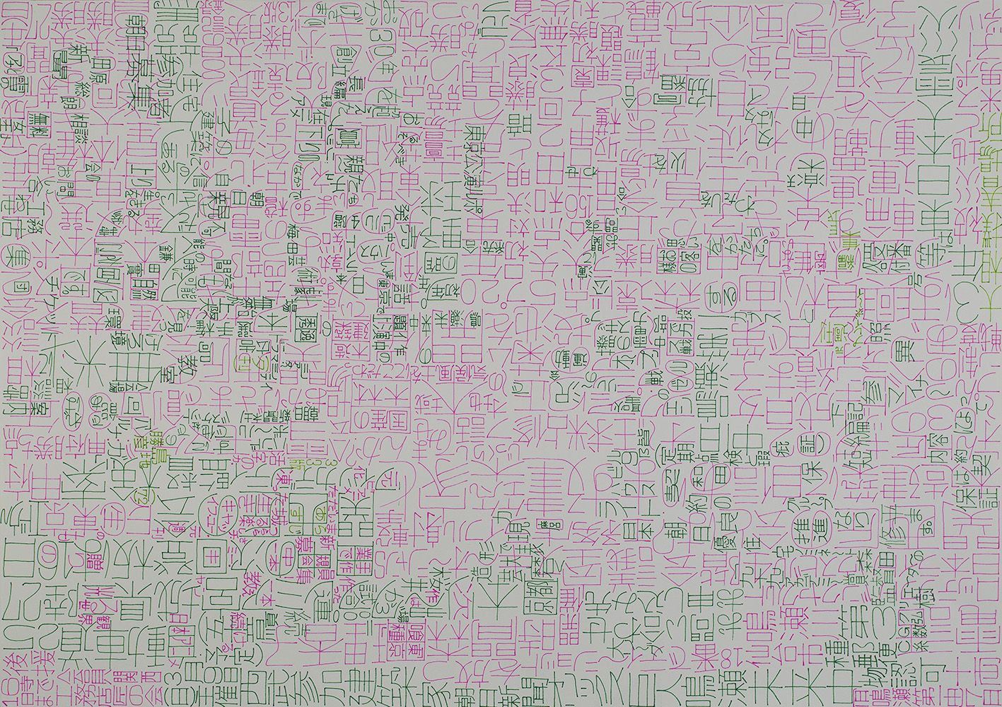 Yoshiyasu Hirano    Untitled   Ink on paper 21.5 x 30 inches 54.6 x 76.2 cm YHi 2