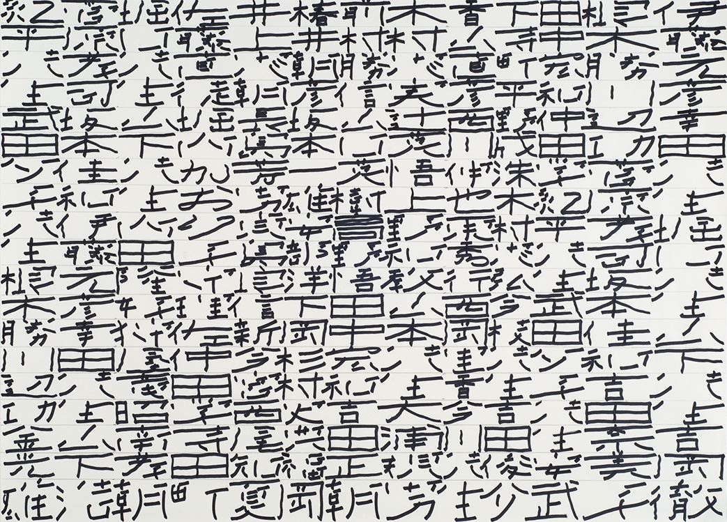 Akinori Yoshida    Characters - January 8, 2010  , 2010 Ink on paper 20.47 x 26.57 inches 52 x 67.5 cm AYo 1