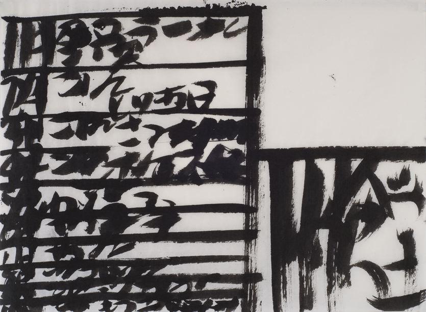 Hirotaka Moriya    Untitled  , 2013 Sumi ink on rice paper 9.72 x 13.23 inches 24.7 x 33.6 cm HMo 9
