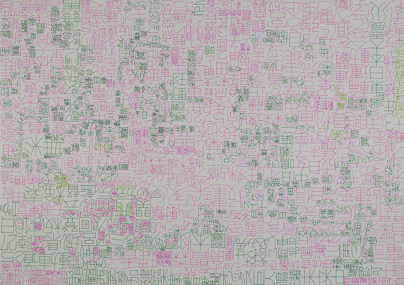 Yoshiyasu Hirano    Untitled  , 2015 Ink on paper 21.5 x 30 inches 54.6 x 76.2 cm YHi 2