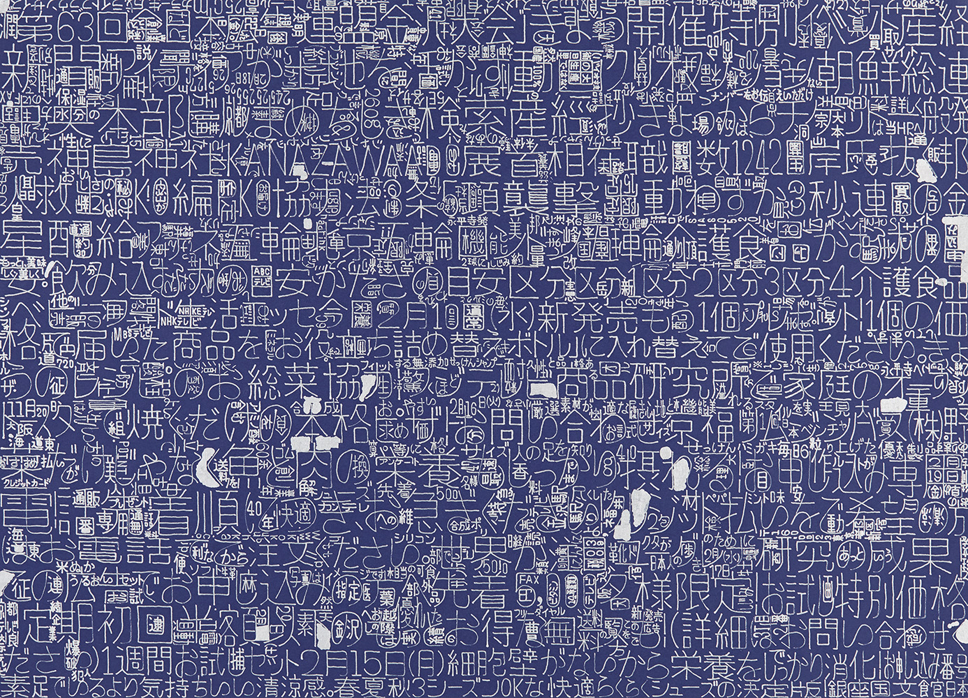 Yoshiyasu Hirano    Untitled  , 2015 Gel pen on paper 15.43 x 21.38 inches 39.2 x 54.3 cm YHi 5