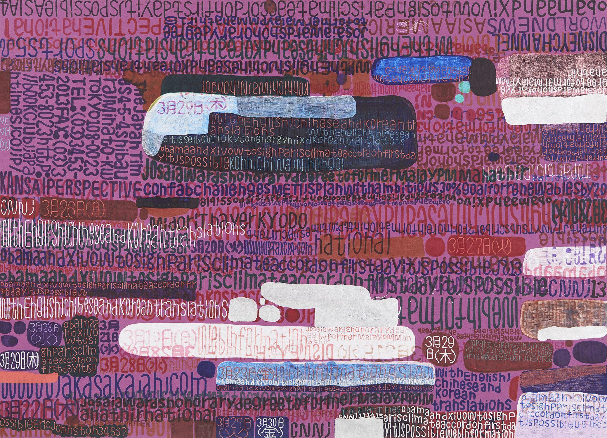 Yoshiyasu Hirano  Untitled  , 2017 Marker, color gel pen on paper 21.34 x 15.39 inches 54.2 x 39.1 cm YHi 15