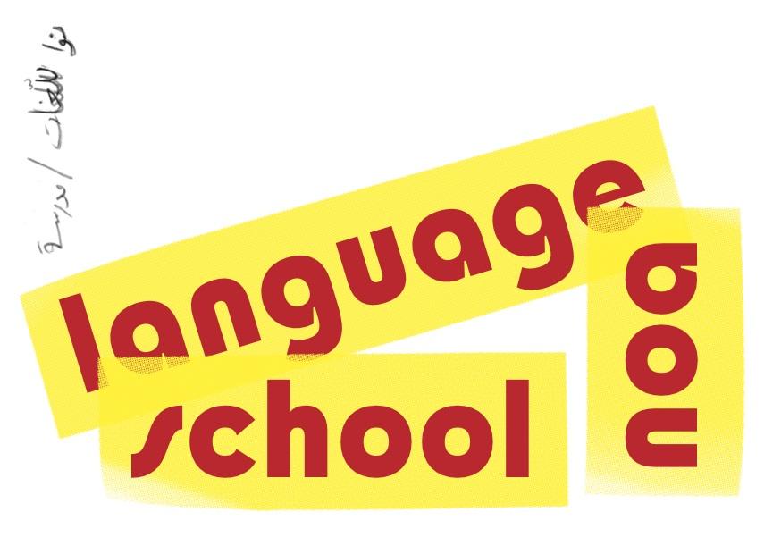 noa language school invitation postcard