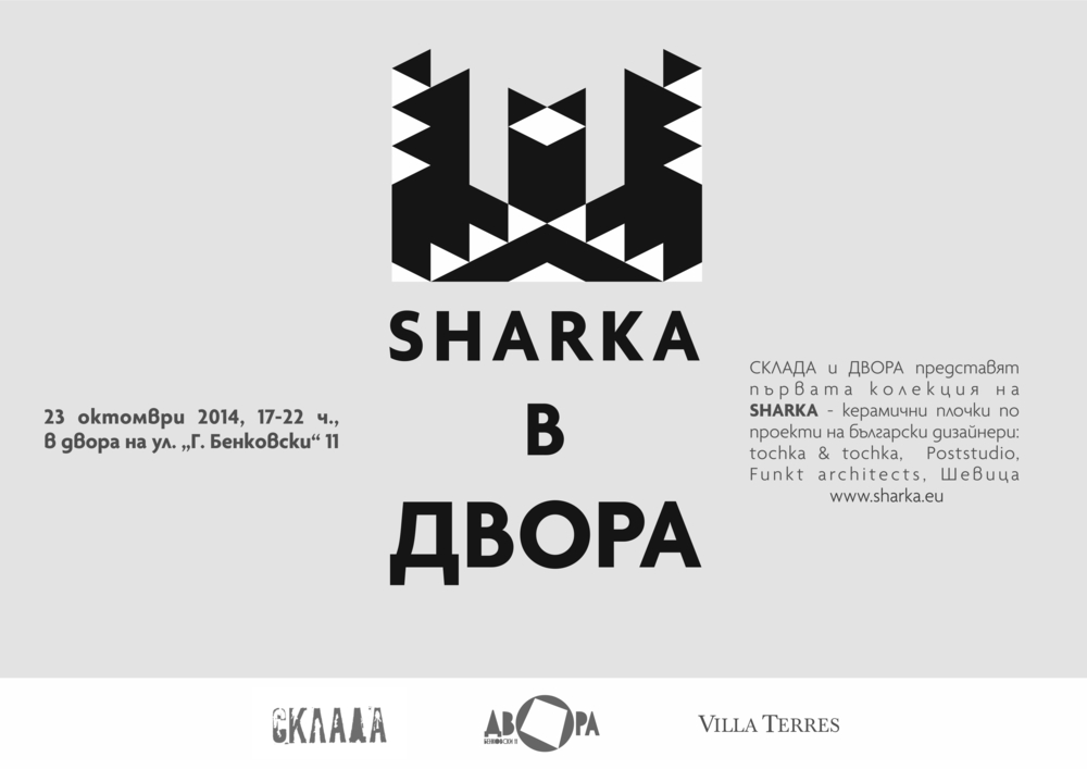 sharka-dvora-invitation.jpg