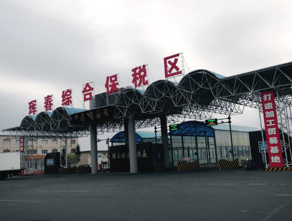 hunchun free trade zone.jpeg