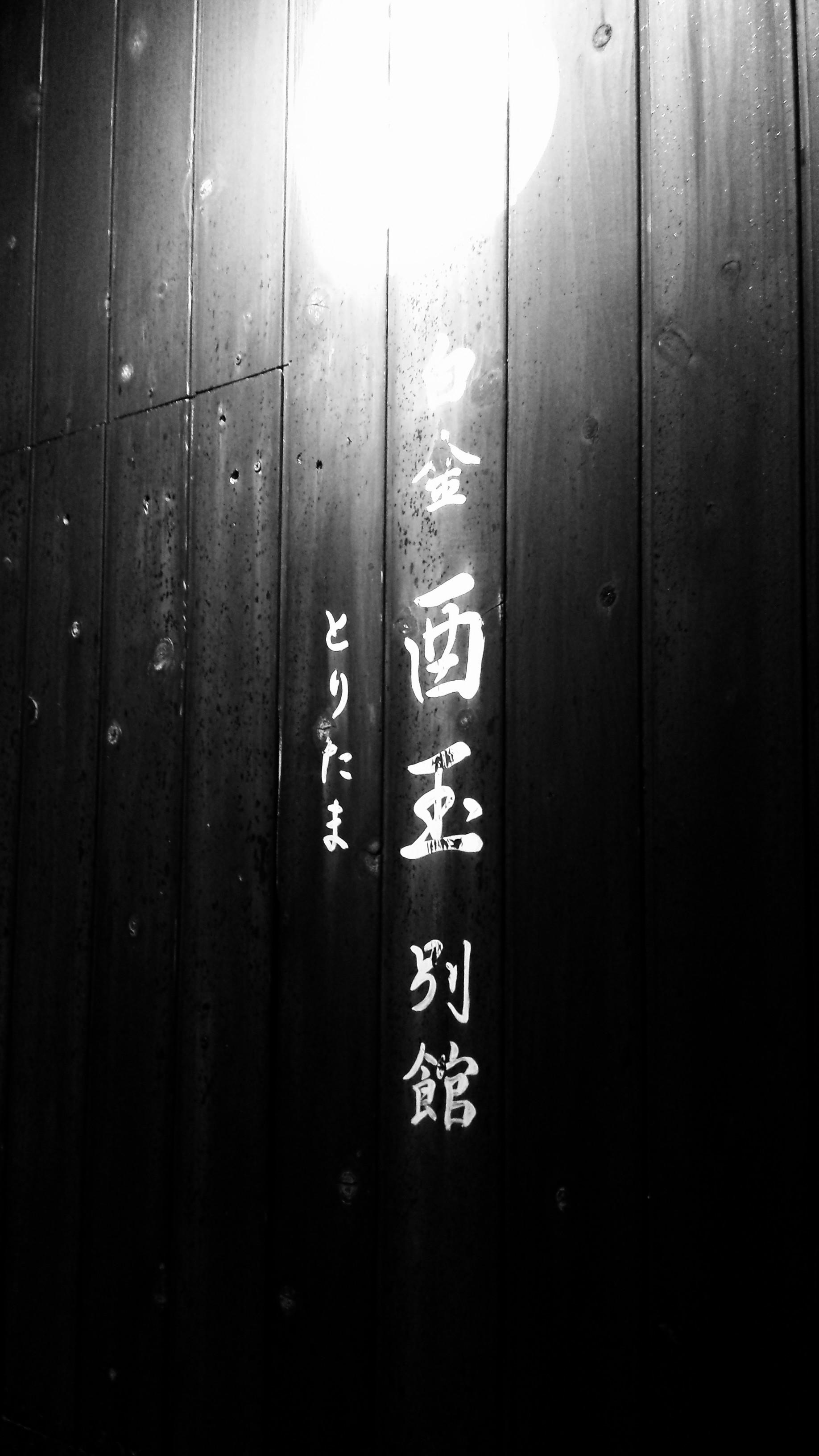 Our Yakatori Resturant
