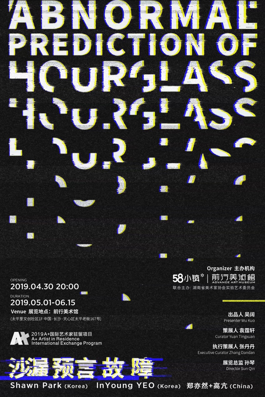 Exhibition 展覽: Abnormal Prediction of Hourglass 沙漏預言故障  Duration 展期: 05.01 - 06.15.2019  Venue 地點: Advance Museum 前行美術館