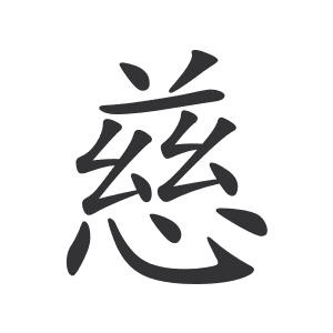 T'zu, or cí, compassion