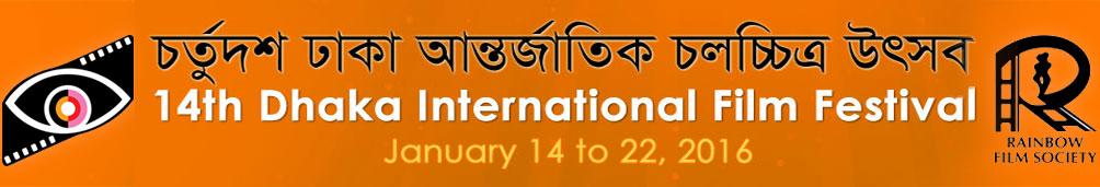 14thdhakafilmfestival