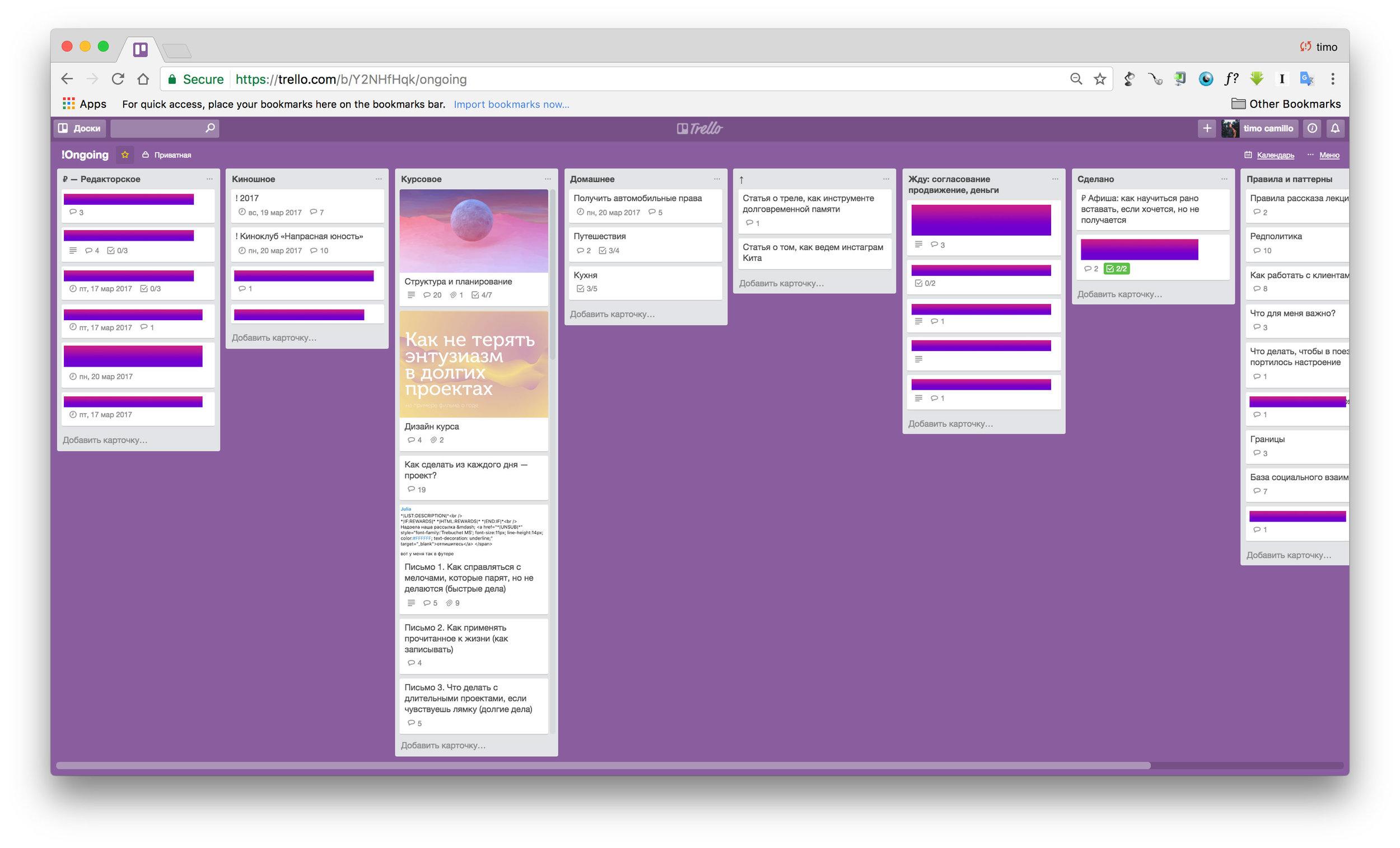 Главный экран с карточками и колонками
