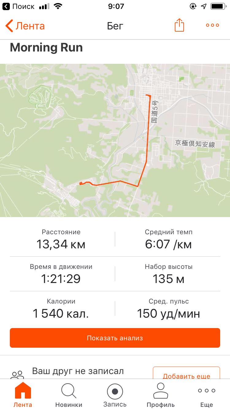Однажды в Японии я бегал за пивом 13,5 километров, потому что жена каталась на горе, я нет, было скучно, интернет говорит, что хорошая крафтовая полка в соседней деревне — челлендж аксептед