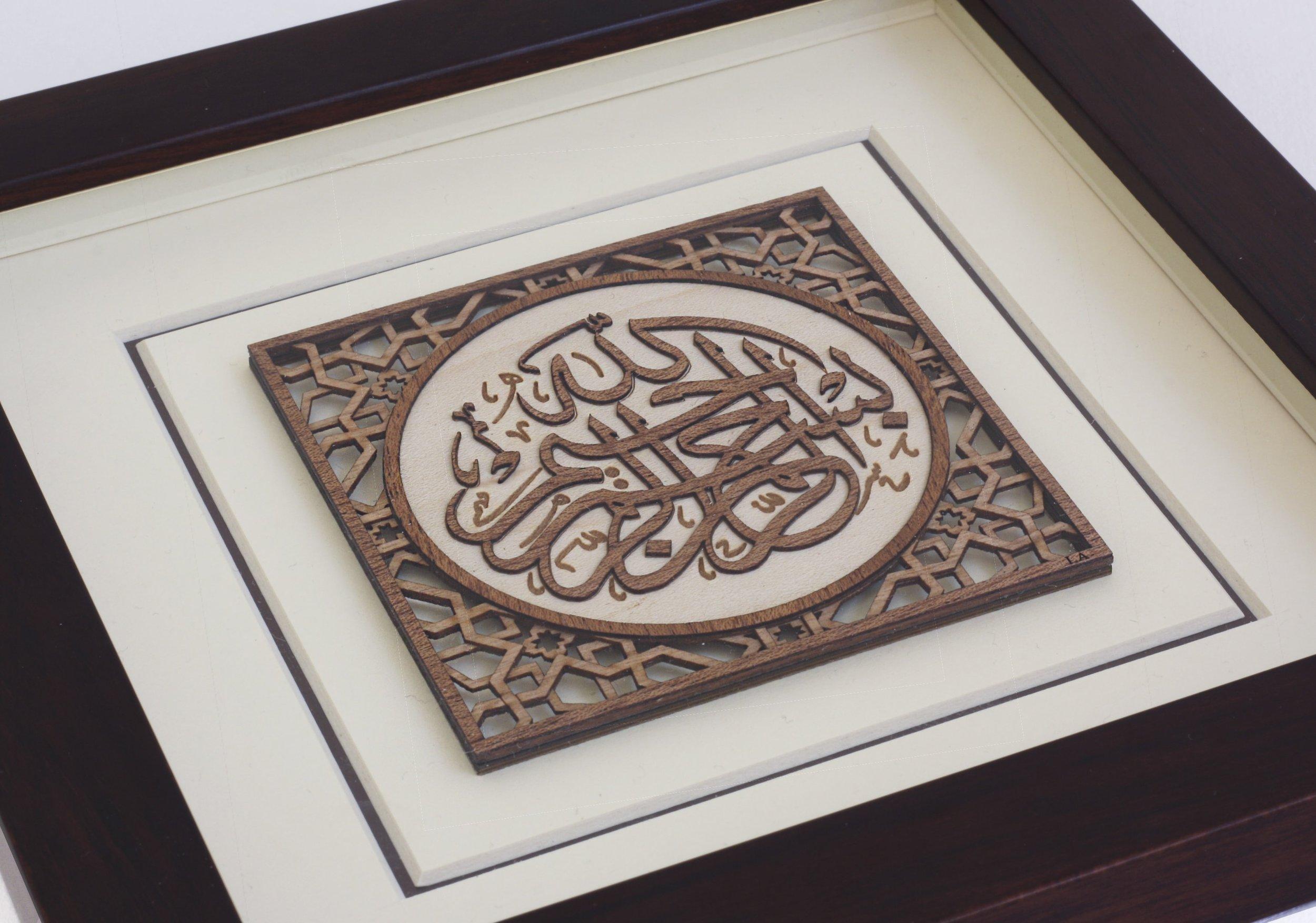 Arabic Calligraphy / Islamic Calligraphy wall art