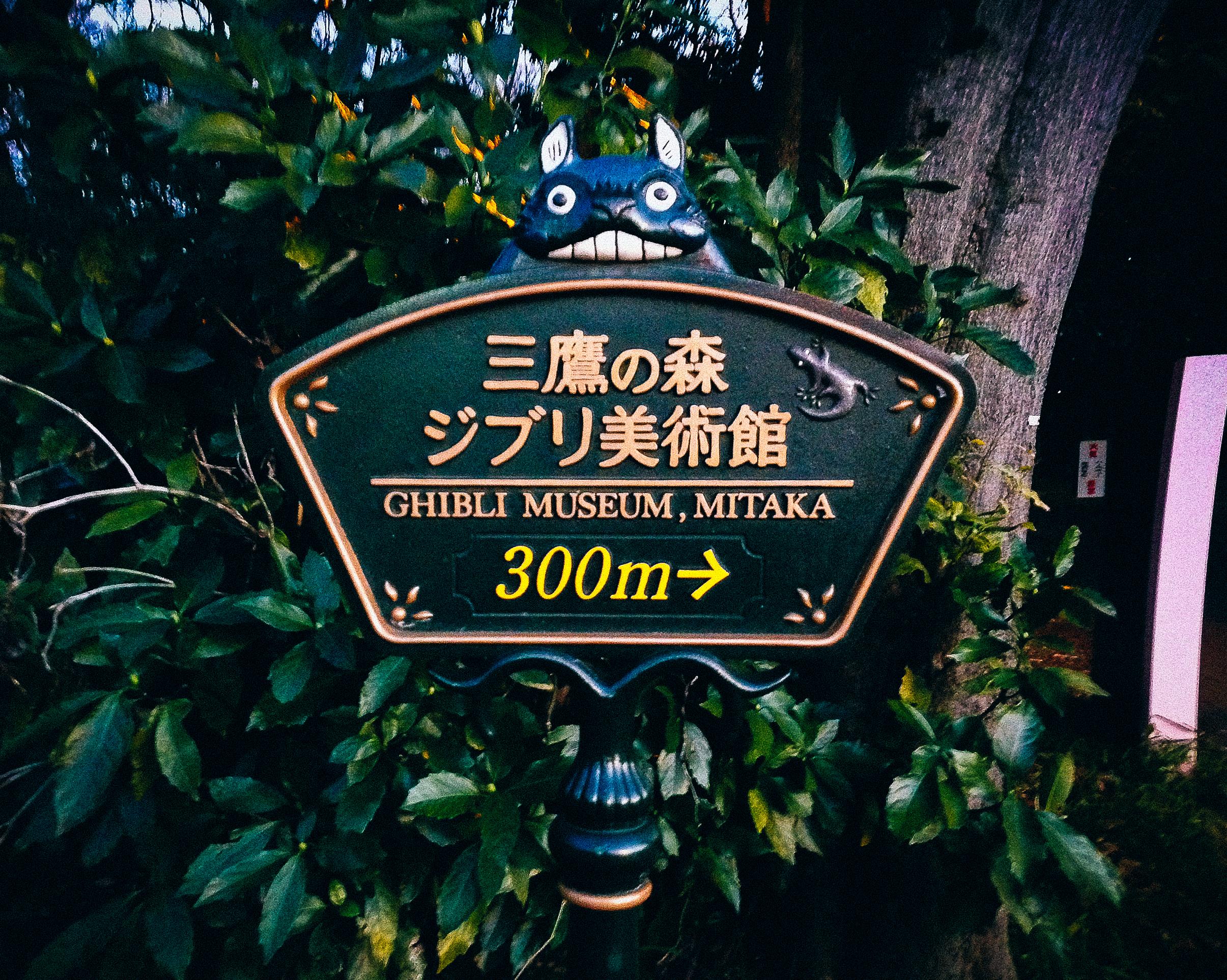 Studio Ghibli Museum Walking Sign in Mitaka by Eric Bravo Photography