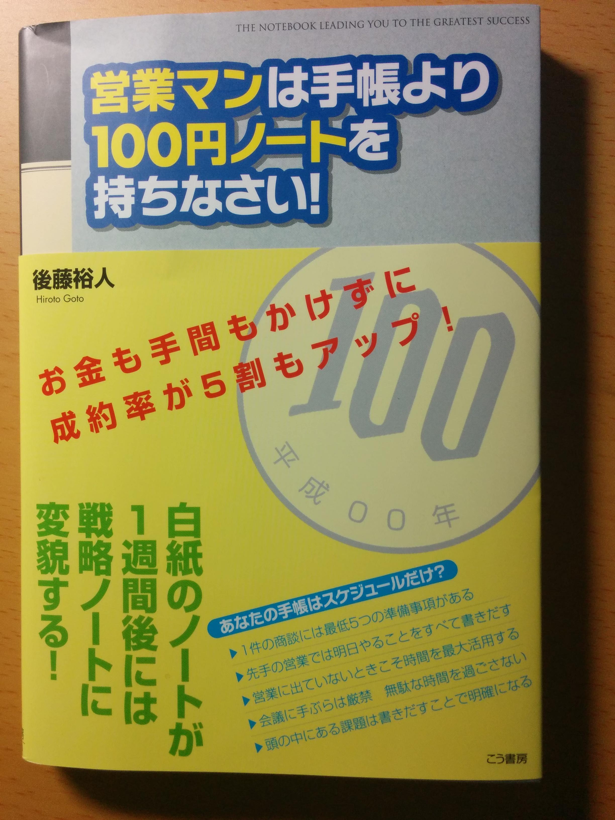 営業マンは手帳より100円ノートを持ちなさい!