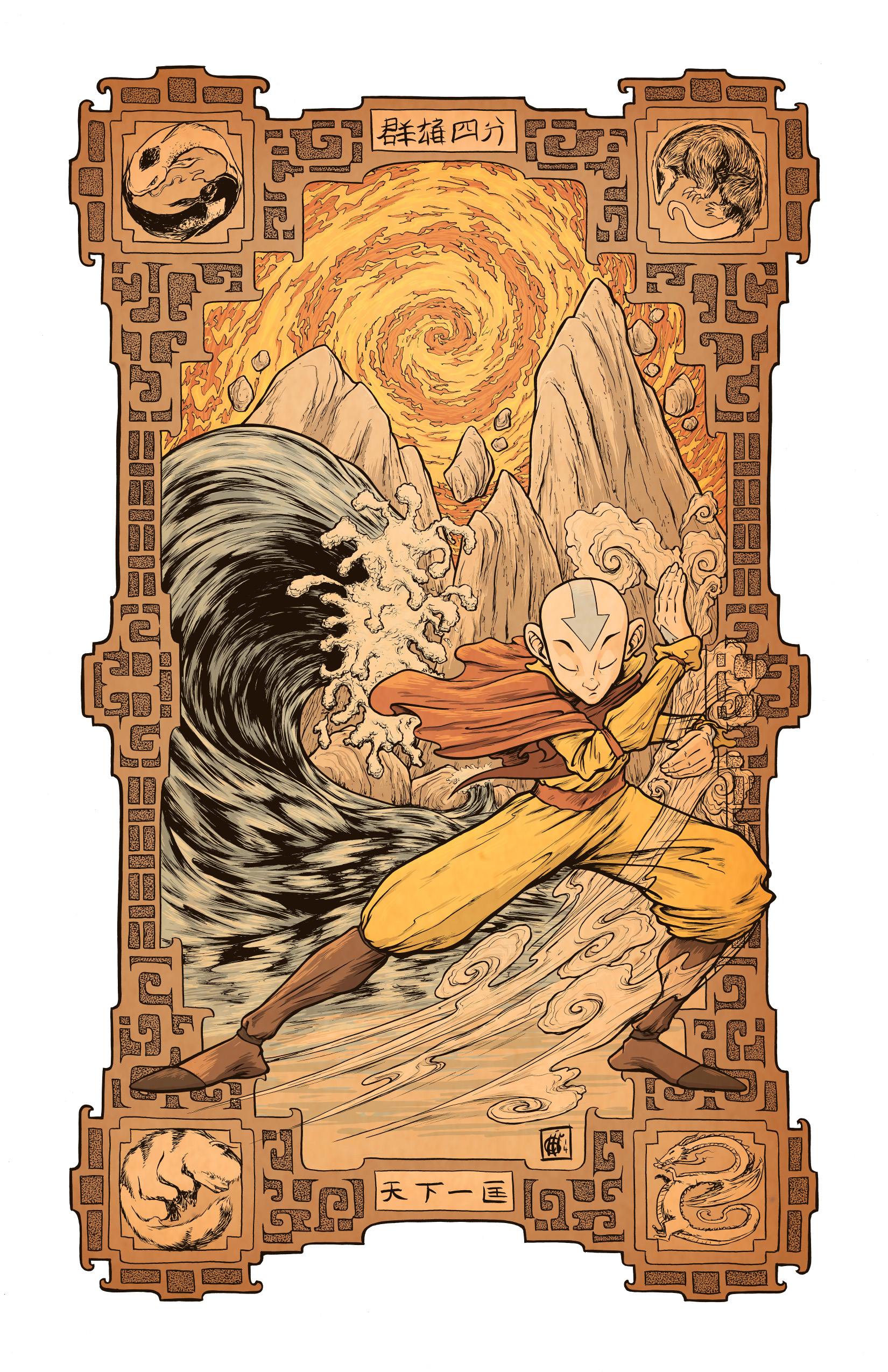 Avatar_Aang_11x17_3.jpg