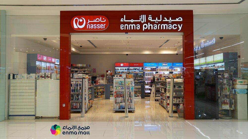 Nasser Pharmacy1.jpg