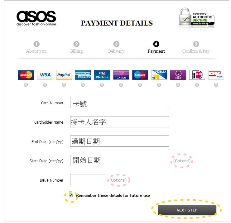 這個步驟就是灑錢的時候啦! 在上面點選是哪種信用卡  然後再填寫信用卡資料就可以了 一樣的 Optional 粉紅色圈圈的那格 不一定要填喔!   填完後 左邊的勾勾 代表把信用卡的資料存起來  這樣下次噴錢可以考慮的時間就更少了XD   NEXT STEP   按!