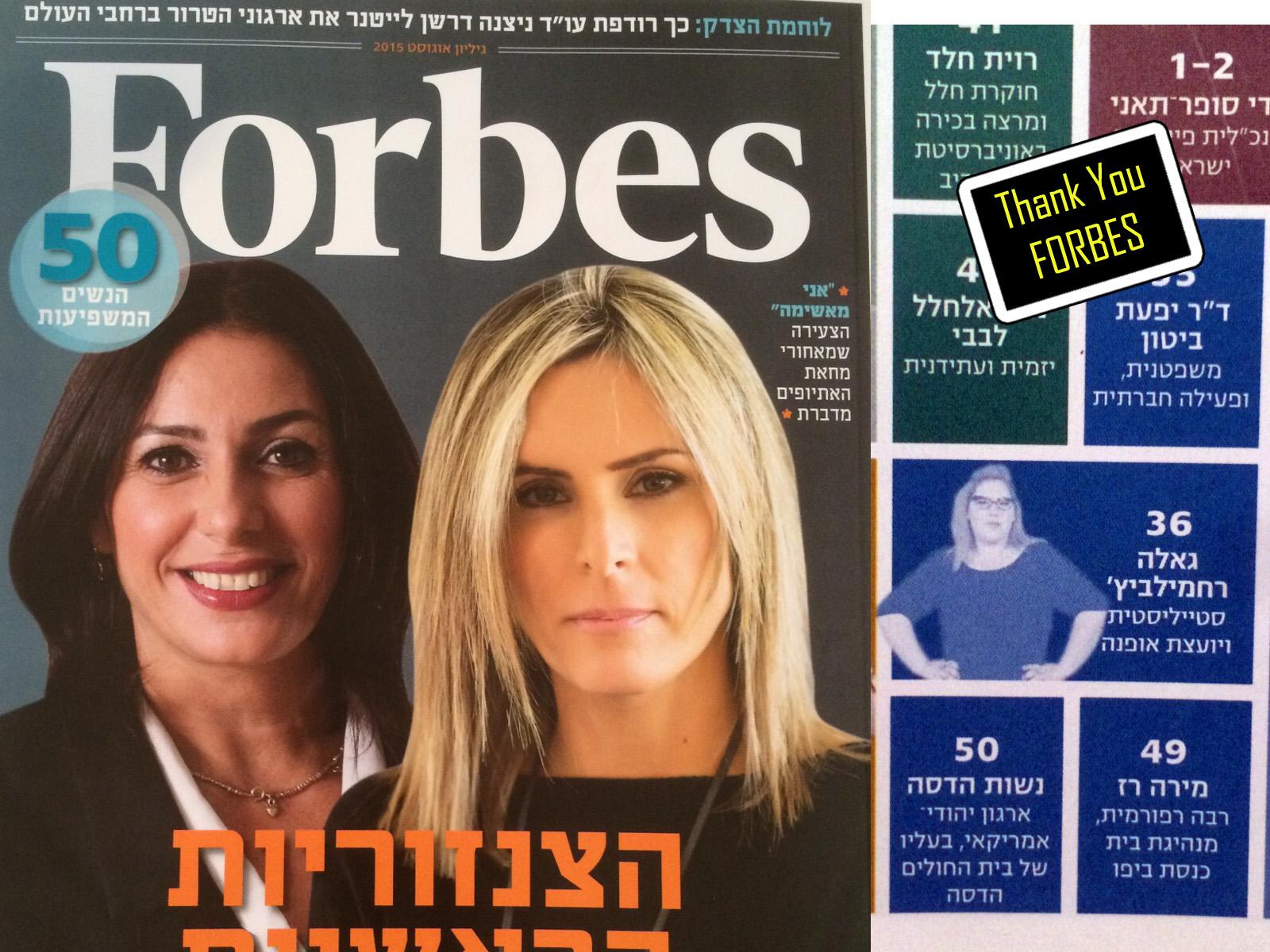 השינויים שהובילה פורצי דרך , לא בכדי נבחרה לאחת הנשים המשפיעות בישראל על ידי המגזין היוקרתי פורבס