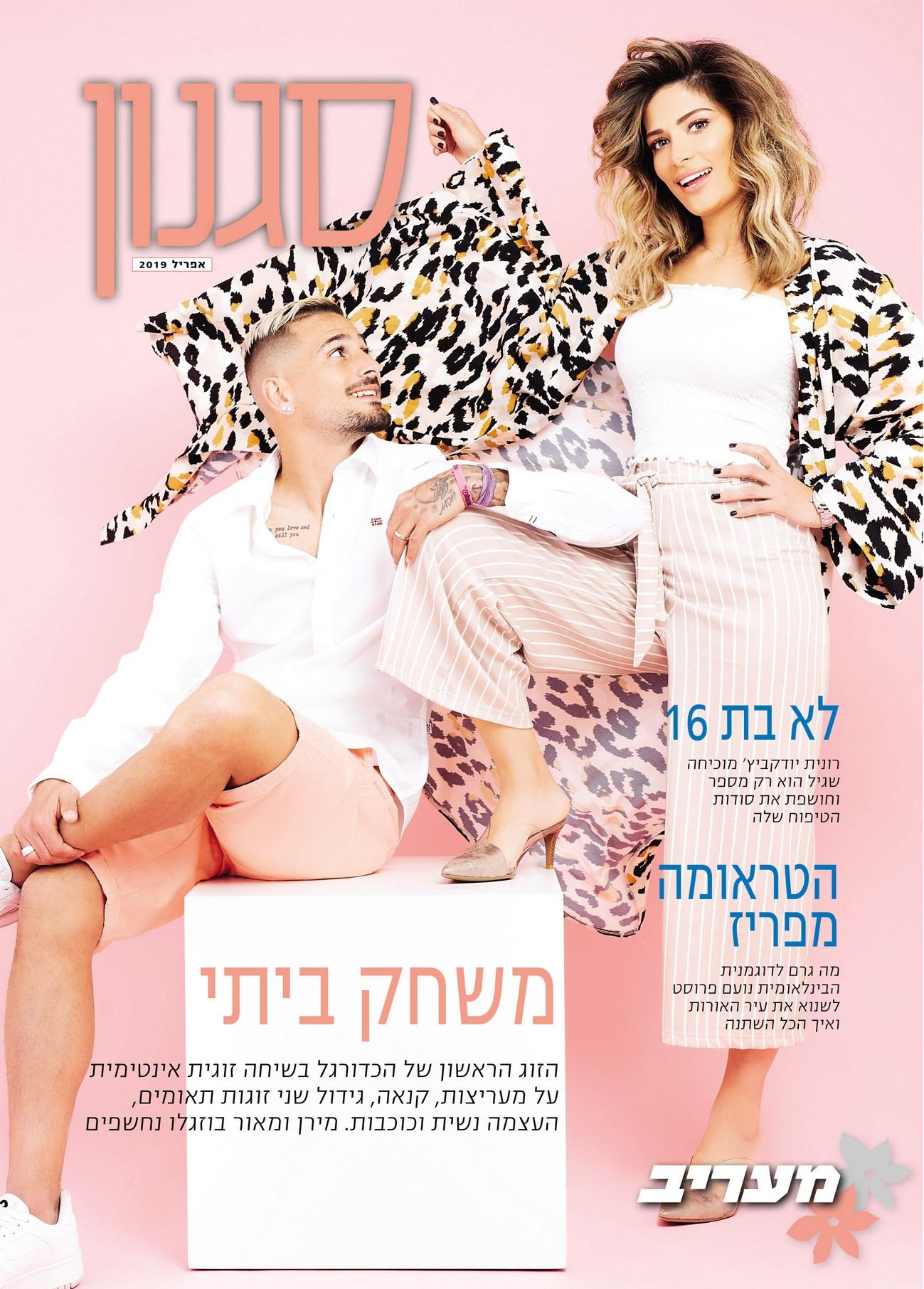 מירן ומאור בוזגלו סטיילינג גאלה רחמילביץ למגזין סגנון (Copy).jpg