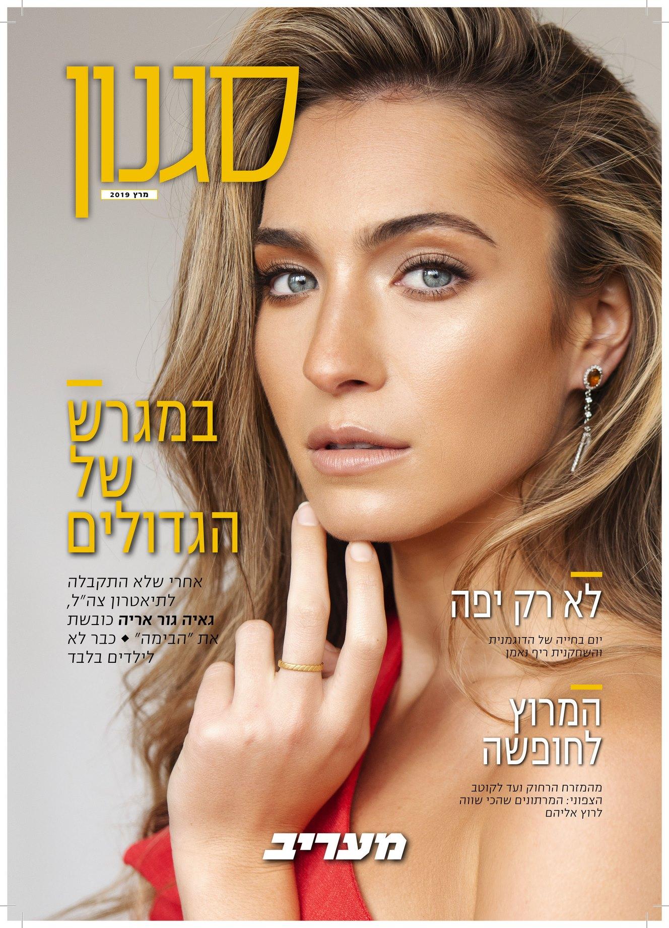 גאיה גור אריה סטיילינג גאלה רחמילביץ למגזין הנשים סגנון של מעריב (Copy).jpg
