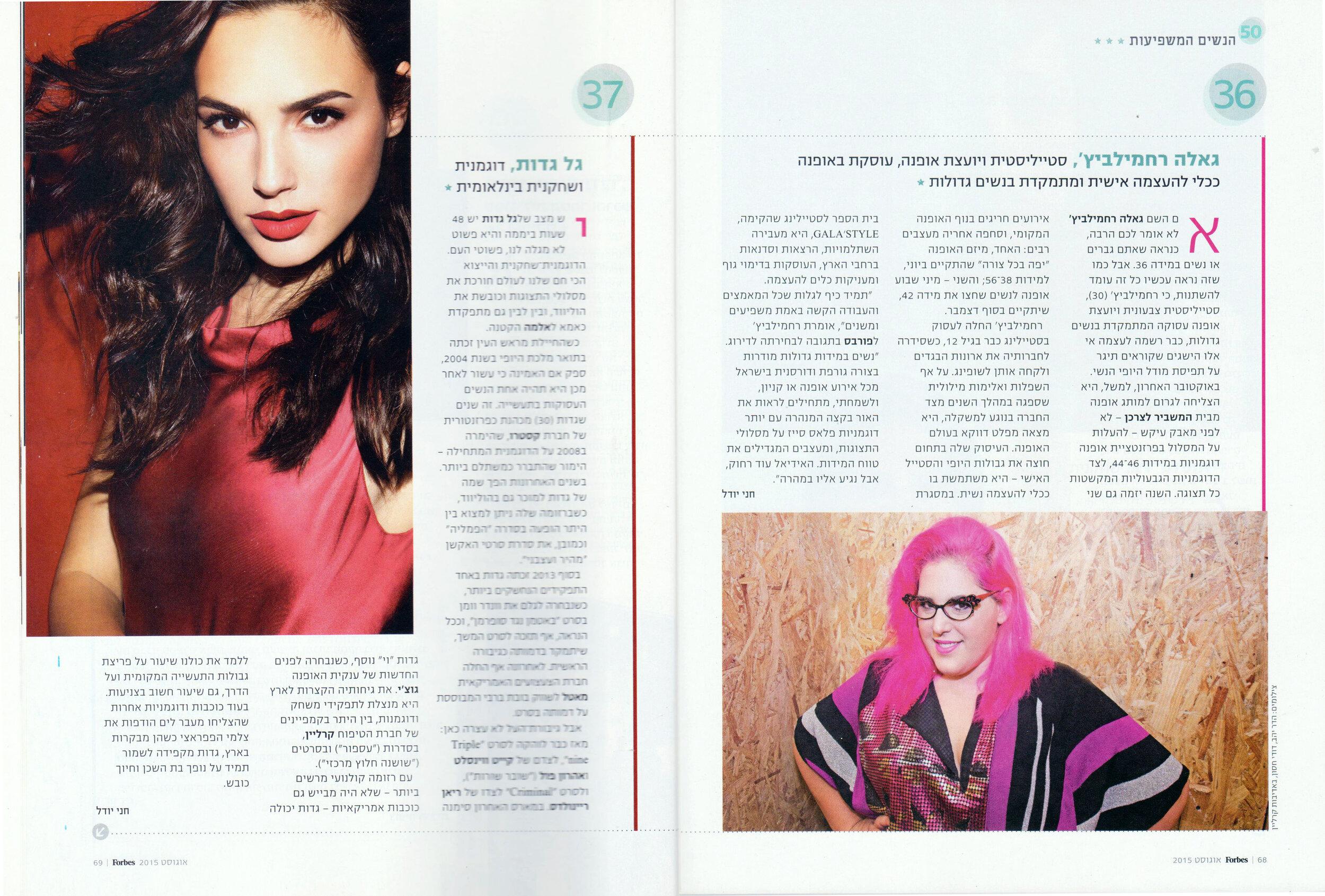 50 הנשים המשפיעות בישראל של פורבס גאלה רחמילביץ וגל גדות.jpg