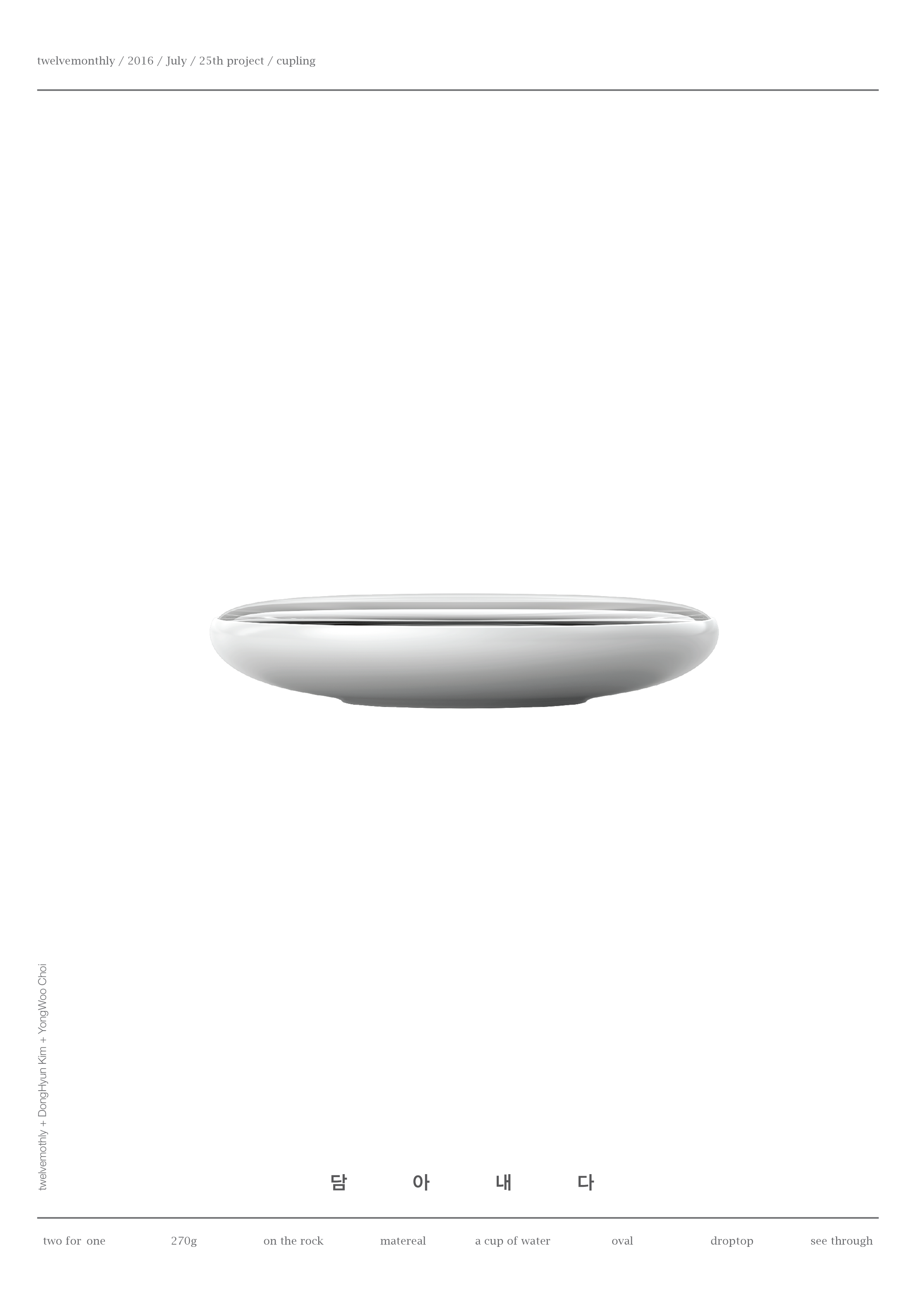 POSTER SPOON-02.png