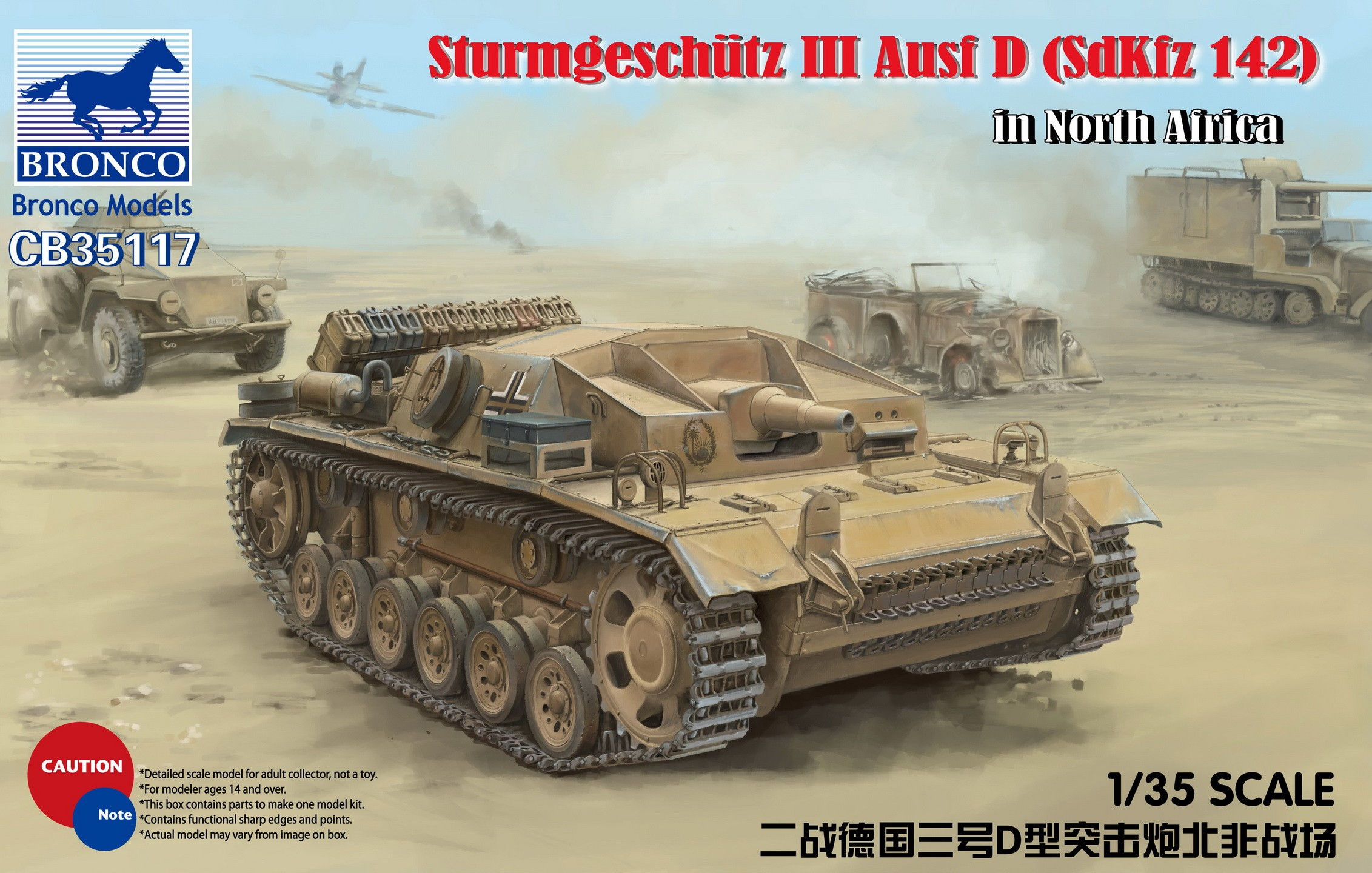 Bronco:35117  Sturmgeschütz III Ausf. D (SdKfz 142)