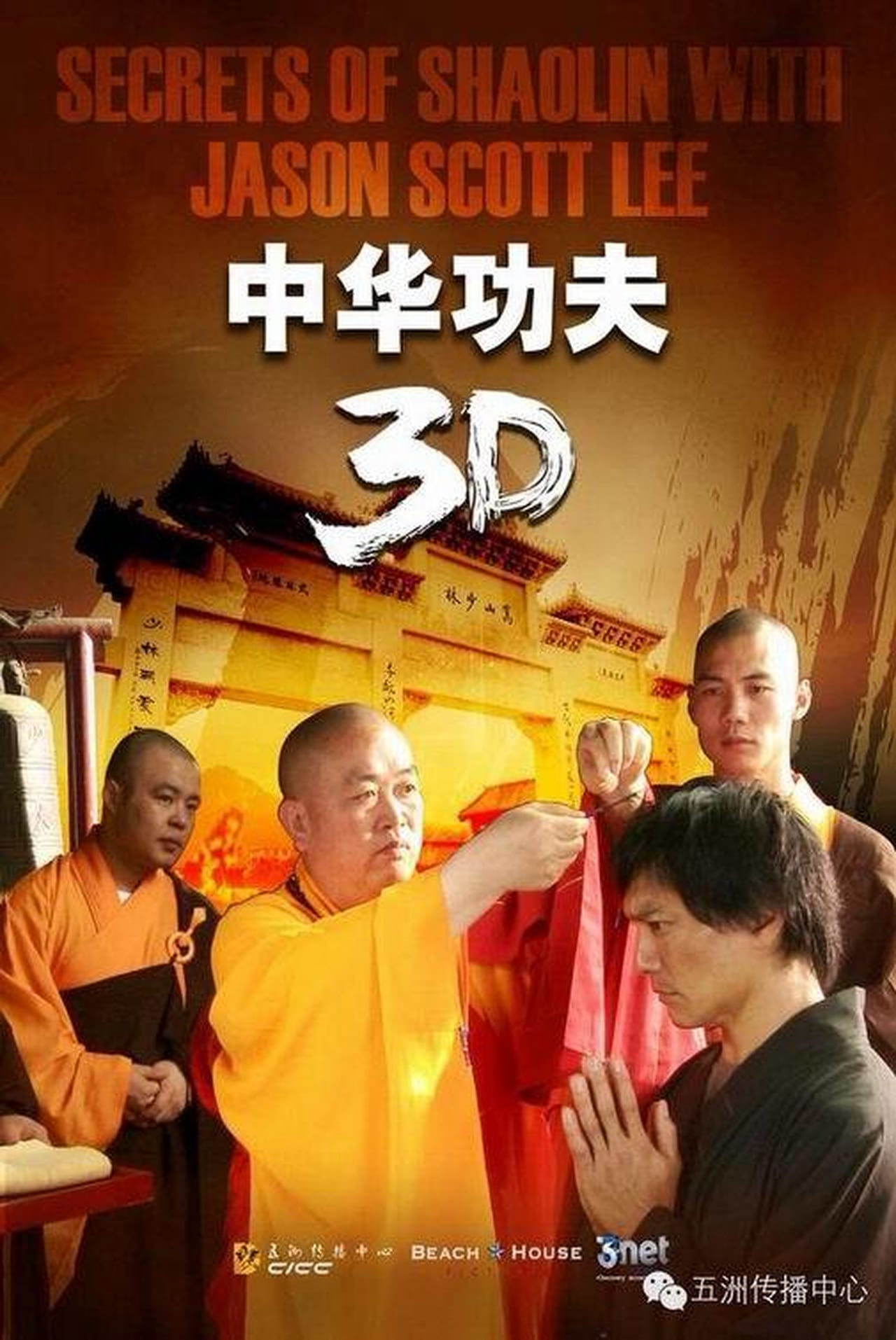 Secrets of Shaolin with Jason Scott Lee (2012)