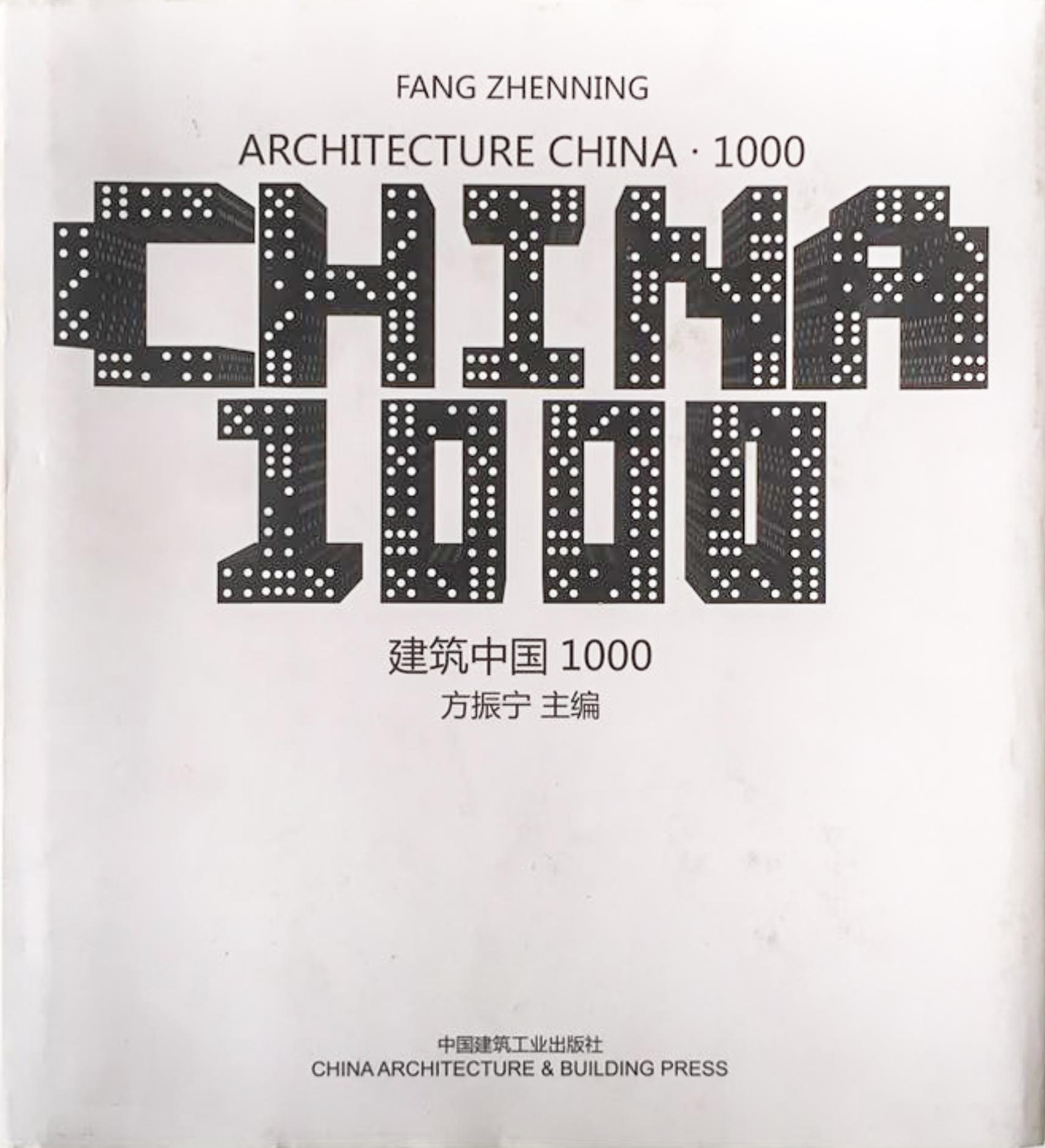 China 1000_Xintiandi Mirror Lane_1.jpg