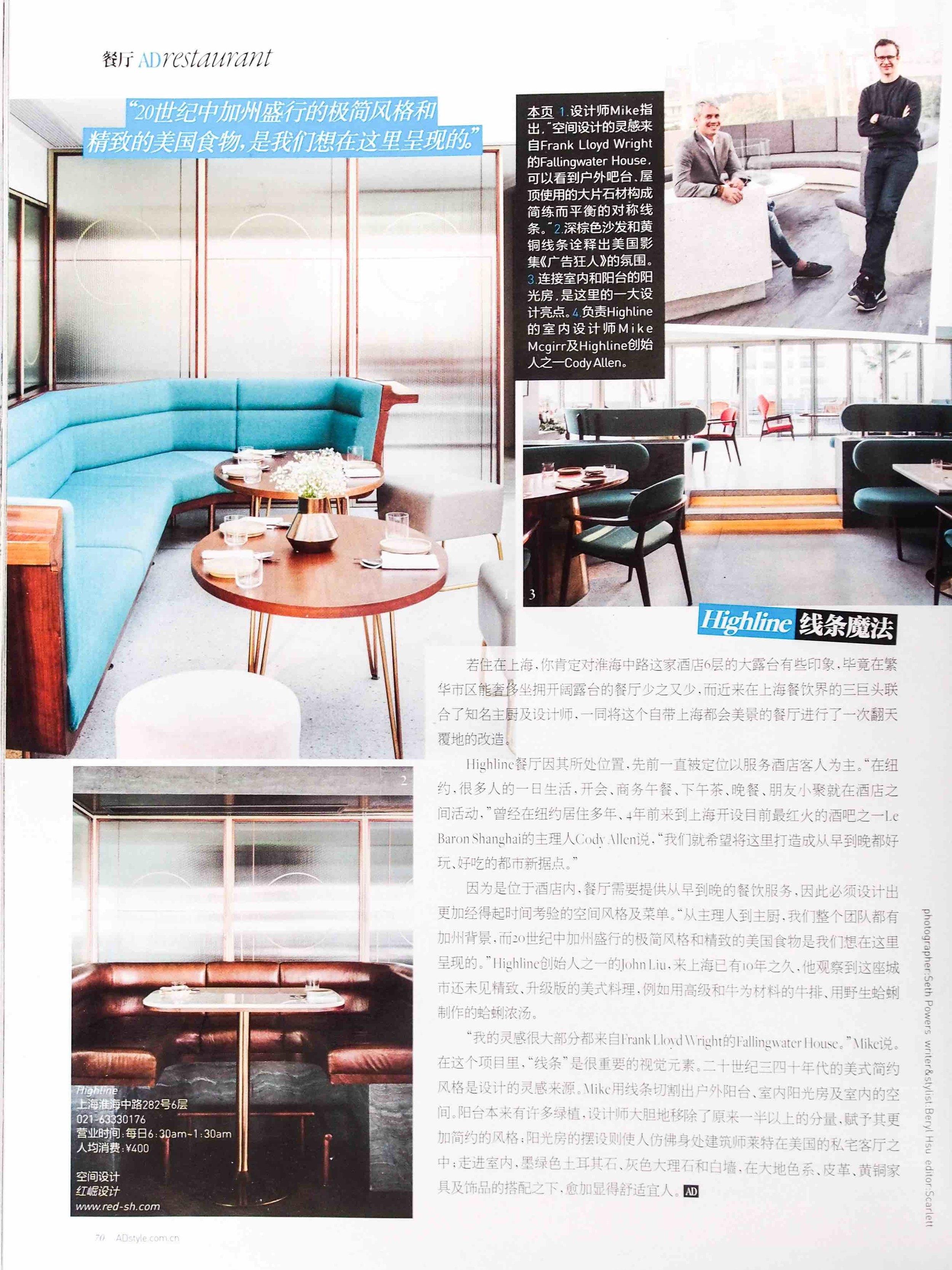 Architectural Digest | April 2017 - Highline | Red Design