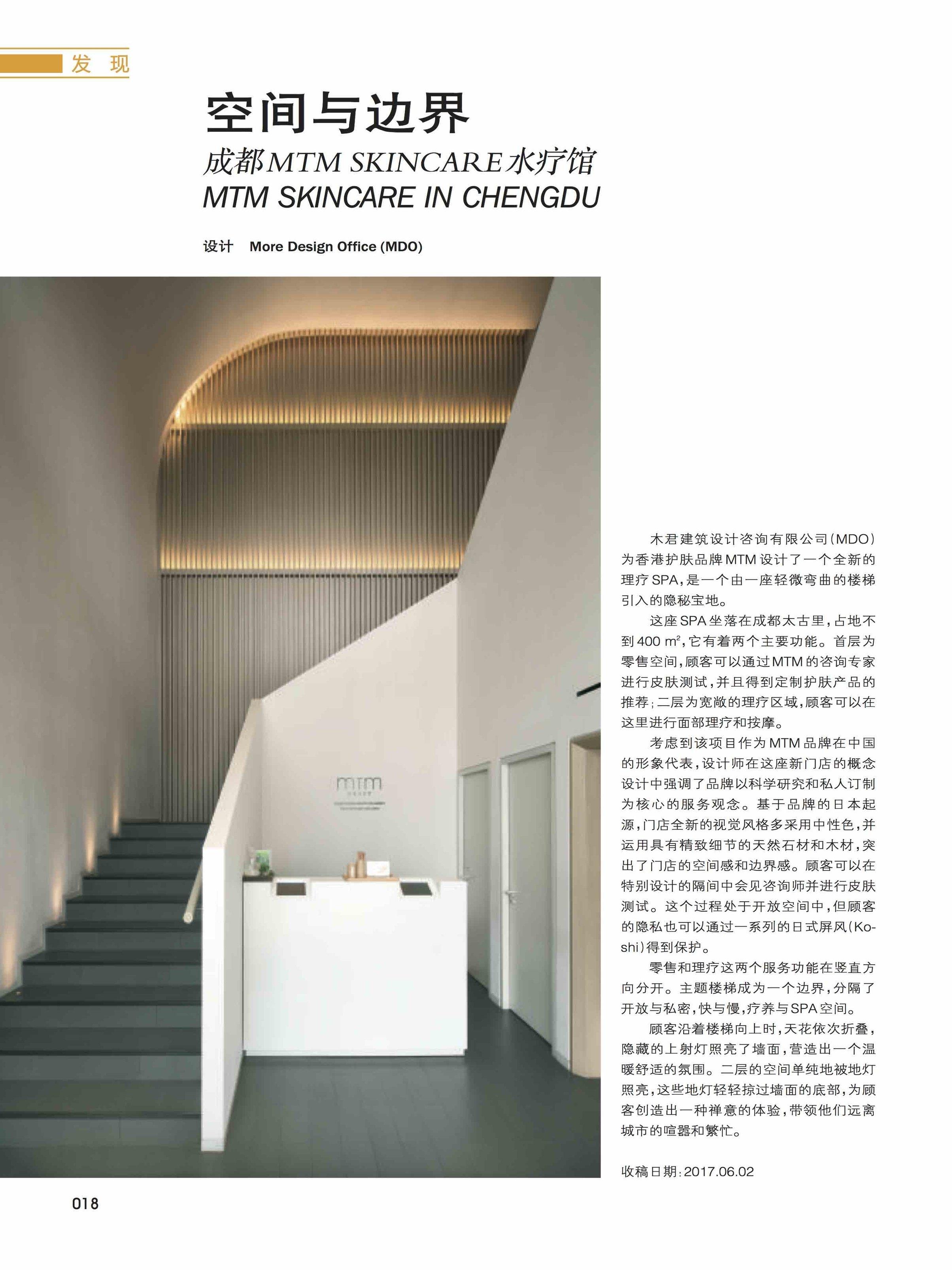id+c | July 2017 - MTM Skincare Chengdu | More Design Office (MDO)