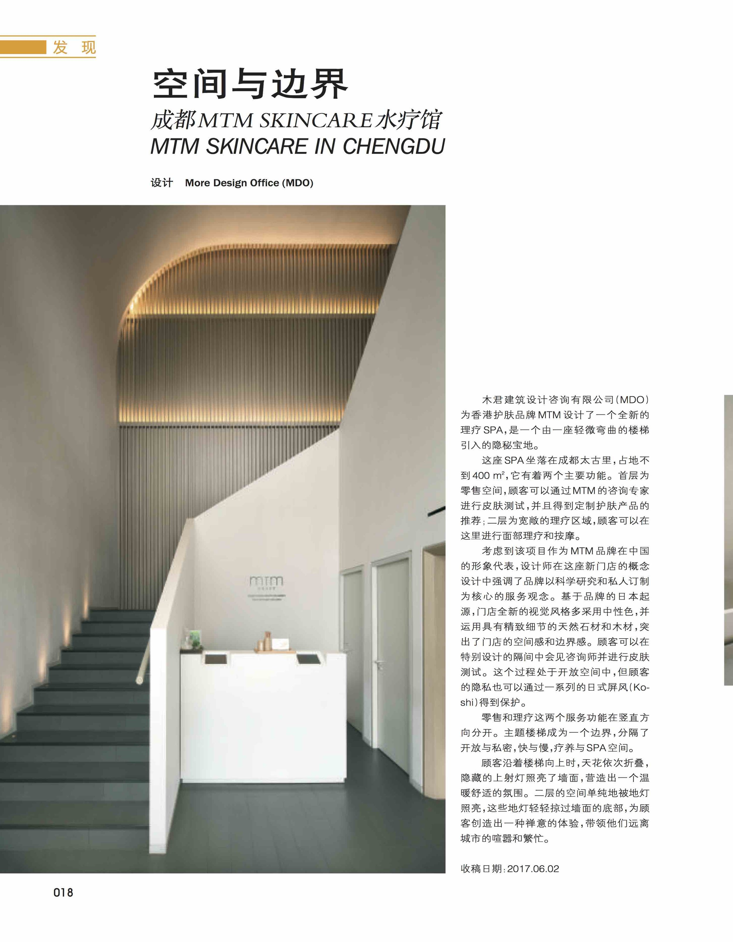idc 201707_MTM Skincare Chengdu_1.jpg