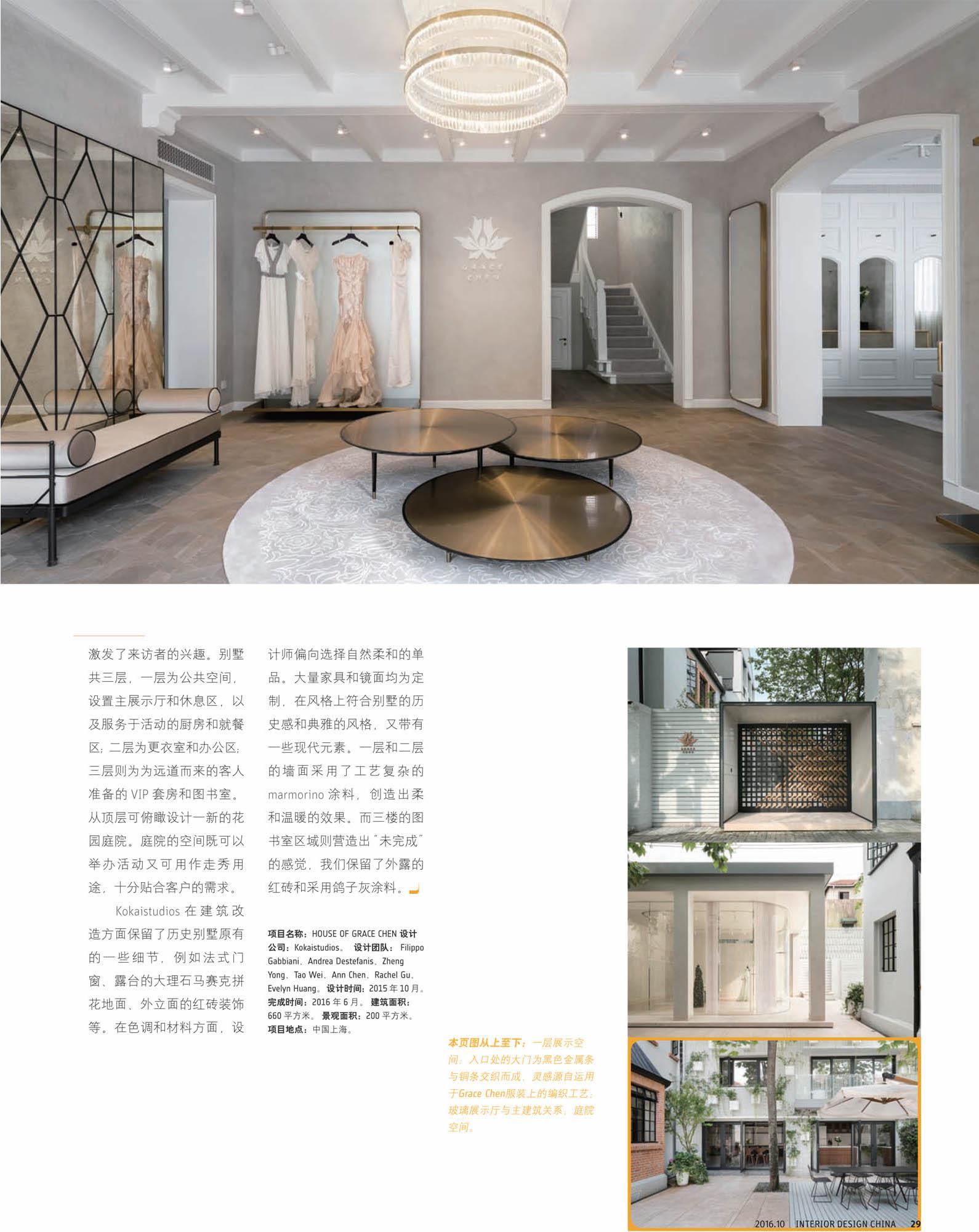 Interior Design China_201610_Grace Chen_3.jpg