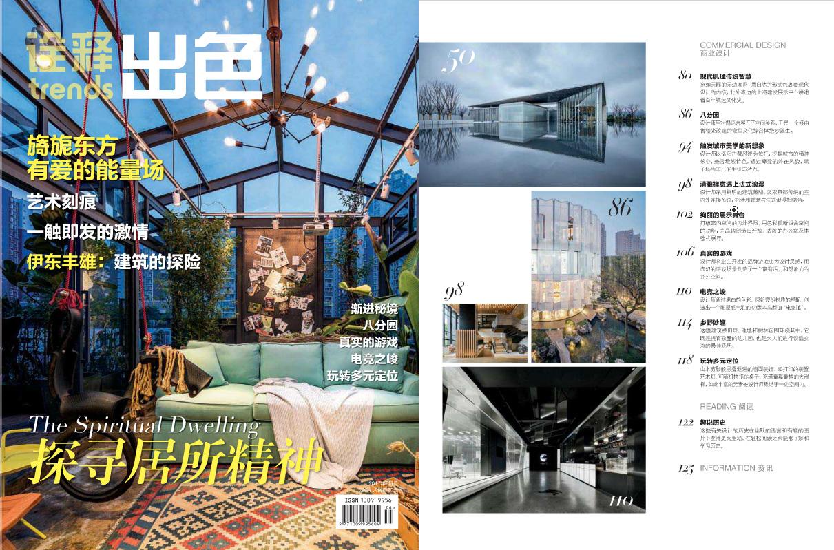 Trends-201706_cover catalog.jpg
