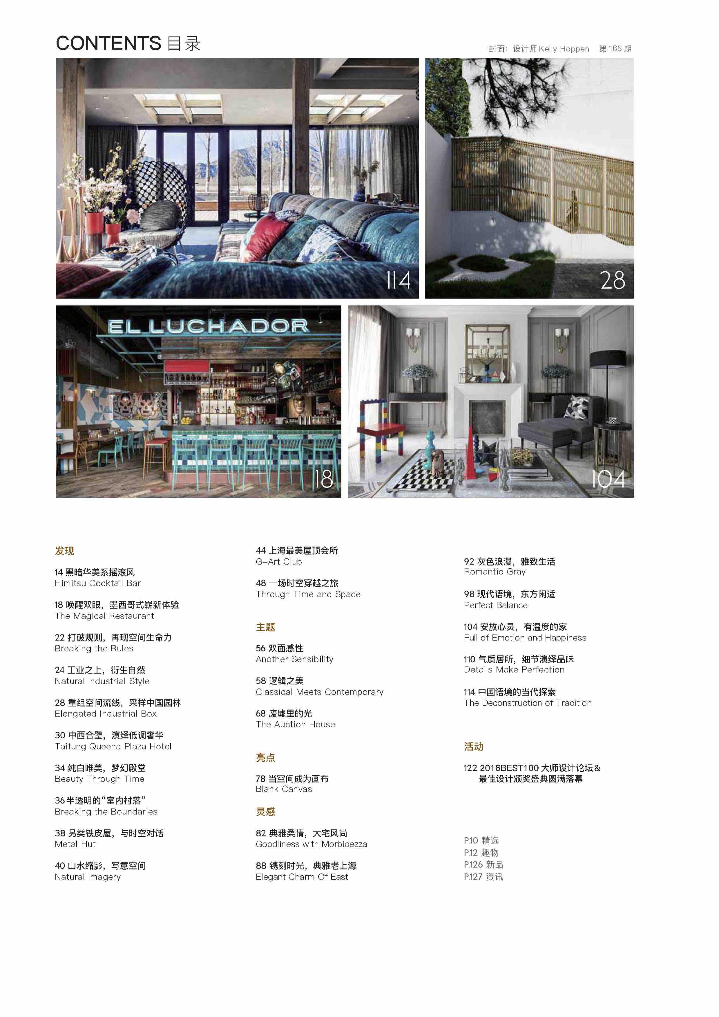 Residence 201610_El Luchador_2.jpg