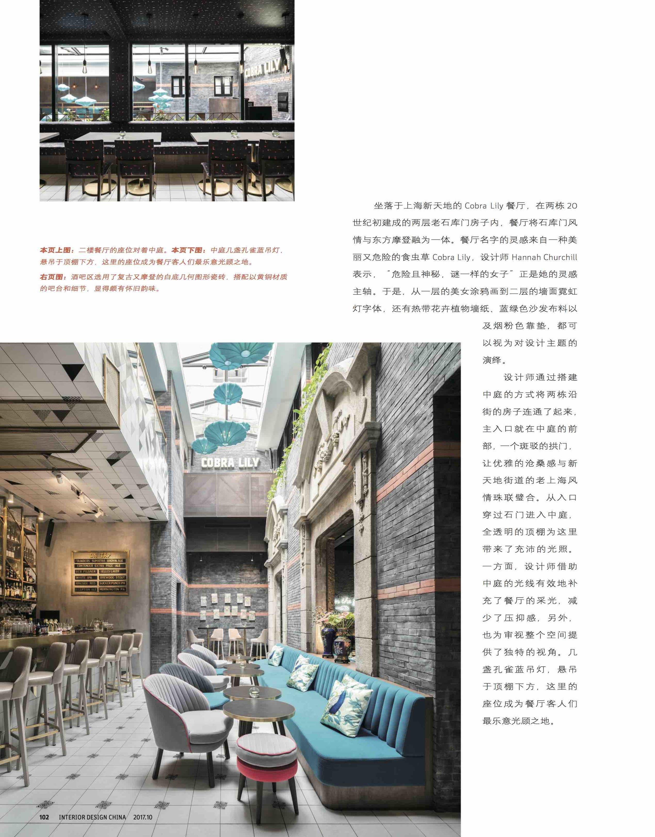 Interior Design China Oct 2017_Cobra Lily_3.jpg