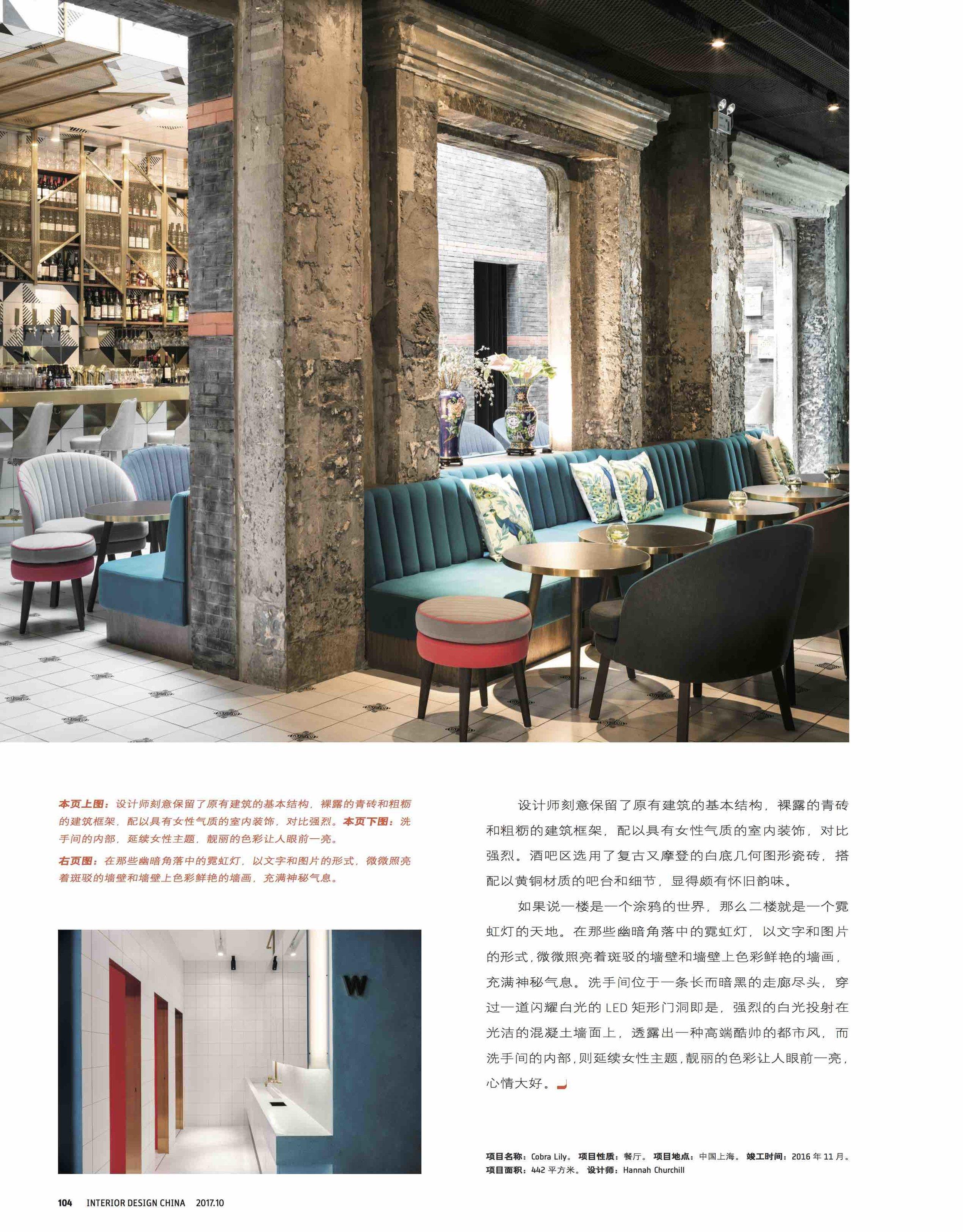 Interior Design China Oct 2017_Cobra Lily_5.jpg