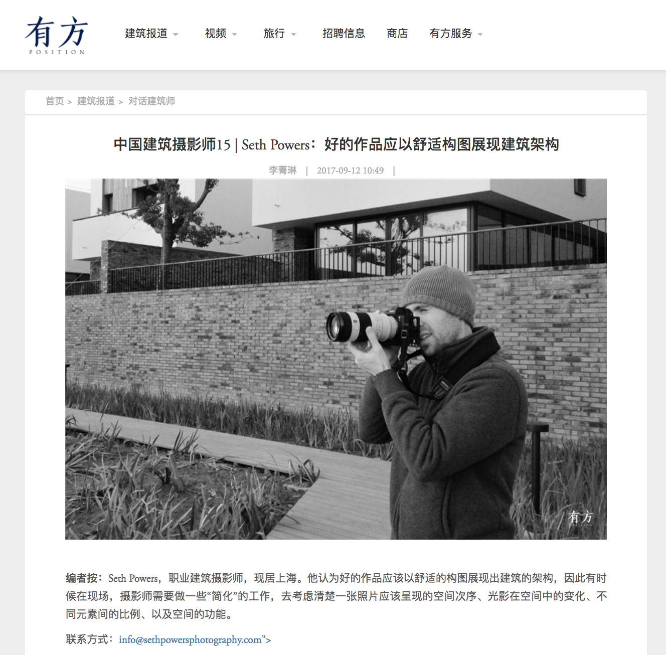 【Interview】China Architecture Photographer Series by ArchiPosition - It was an honor to be interviewed for ArchiPosition's China Architecture Photographer series. They profile some of the leading architecture photographers in the industry here in China and I'm proud to be among such talent. Big thanks to the editors!— September 2017