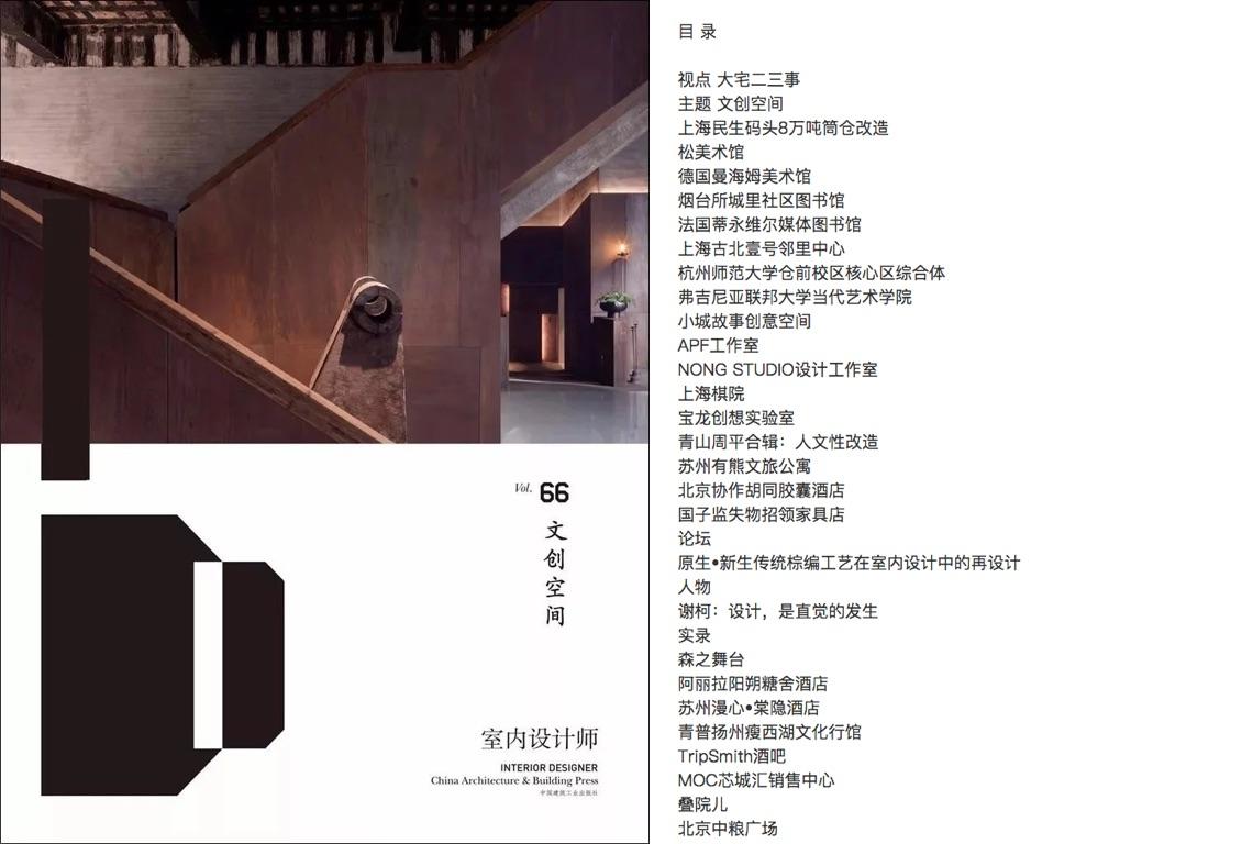 室内设计师 2018.1_Cover & 目录.jpg